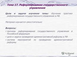 Презентация на тему Система государственного управления Общие  25 25 Тема 17 Реформирование государственного управления