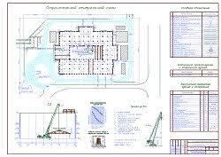 Дипломные проекты по строительству Дипломный проект реконструкции главного корпуса СТИ МИСиС small
