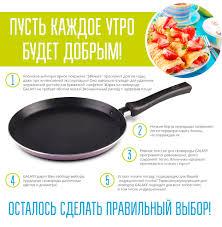 <b>Сковорода для блинов</b> GALAXY GL9851 - купить в интернет ...