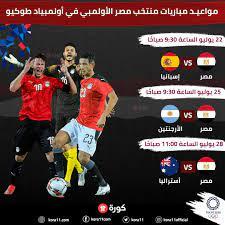 موقع كورة 11 | المصريون ينتظرون إنطلاق الأولمبياد بشغف.. احتفظ بجدول  مباريات منتخب مصر الأولمبي في طوكيو 2020 بالمواعيد واضبط أجندتك من الآن