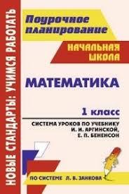 Комплексные интегрированные контрольные работы класс Система Л  Математика 1 класс Система уроков по учебнику И И Аргинской Е