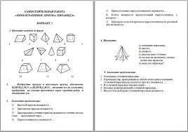 Самостоятельная работа по математике Многогранники Призма Пирамида  Самостоятельная работа по математике Многогранники Призма Пирамида