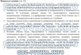 ГДЗ по географии класс Коринская Душина Щенев учебник
