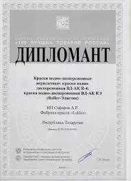 Сертификаты и Дипломы Краски lakko еврокама07 диплом на r4 rЭ 100 луч тов