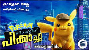 Pokemon Detective Pikachu 2019 Movie Explained in Malayalam | Part 2
