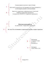 Как оформить титульный лист контрольной или курсовой работы Оформление титульного листа