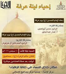 جمعية مركز سماهيج الإسلامي ( *برنامج إحياء ليلة عرفة* ) ♢ …