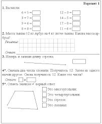 Контрольная работа за четверть класс математика  Категория Математика 1