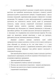 Учет уставного капитала и расчетов с учредителями и акционерами  Учет уставного капитала и расчетов с учредителями и акционерами ООО Ларде 17 04 09