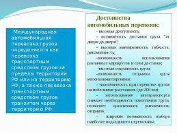 КУРСОВАЯ РАБОТА по дисциплине Контракты в международной торговле  Международная автомобильная перевозка грузов определяется как перевозка транспортным средством грузов за пределы территории РФ или на