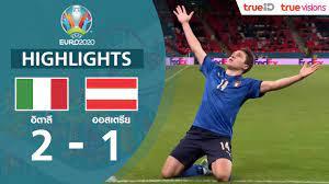 คลิปไฮไลท์ ยูโร : อิตาลี 2-1 ออสเตรีย