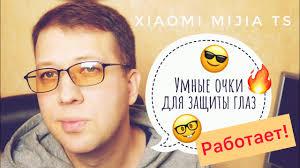 Умные <b>очки Xiaomi</b> Mijia <b>TS</b> - YouTube