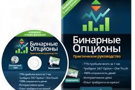 Самые успешные трейдеры бинарных опционов россии