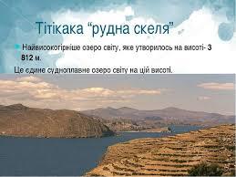 Озеро Тітікака Реферат на тему озеро тітікака