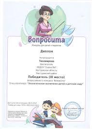 Детский сад № Сказка мл портфолио  диплом jpg