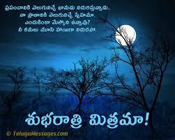 Telugu Beautiful Good Night Love Quotesms For Lover Good Morning