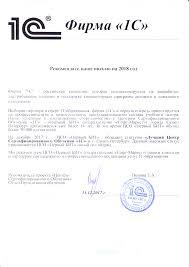 Программа курса С Зарплата и Управление Персоналом ред  Рекомендательное письмо от фирмы 1С Рекомендательное письмо от фирмы 1С
