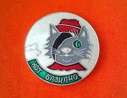 Jahrgang Sowjetischen Stift Abzeichen Katze Basilio Märchen Charakter Hergestellt In Der Udssr Der 1970er Jahre