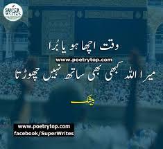 Islamic Quotes Urdu Wallpapers Islamic Quotes In Urdu Images Facebook