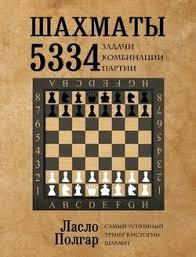 "Книга ""<b>Шахматы</b>. <b>5334</b> задачи, комбинации и партии"" - Ласло ..."