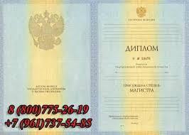 Купить диплом недорого спб профессиональная переподготовка купить диплом недорого спб в Москве