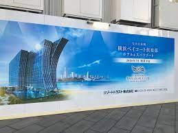 横浜 ベイコート クラブ
