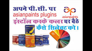 hindi how to select asian paints colour in home with your computer 2018