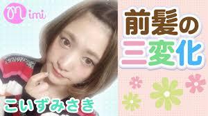 女子中学生の髪型モテかわショートと前髪の簡単アレンジ方法 人気