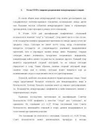 Устав ООН о мирном разрешении международных споров реферат по  Устав ООН о мирном разрешении международных споров реферат по международным отношениям скачать бесплатно арбитраж международного совет