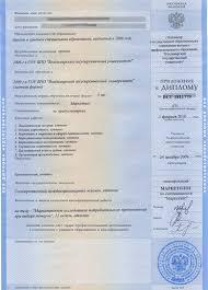 Документы Дистанционное образование ВлГУ  Образец диплома специалиста и приложения к диплому