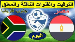 موعد مباراة مصر الاولمبي وجنوب افريقيا الاولمبي اليوم الودية والقنوات  الناقلة والمعلق - YouTube