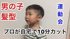 男の子カット運動会子供ヘアースタイル プロが自宅で10分子供髪カット