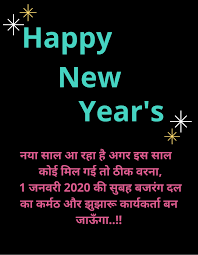 Happy New Year 2020 Jokes To Share On Social Media Happy