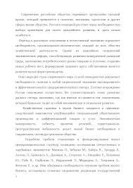 Малый бизнес особенности и проблемы развития в современной России  Это только предварительный просмотр
