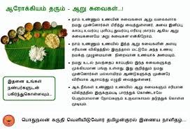 Benefits Of 6 Tastes In Tamil Health Benefits Of Dates