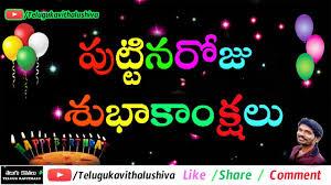 Birthday Wishes In Telugu Happy Birthday In Telugu Birthday Wishes In Telugu Quotes Telugu Wishes