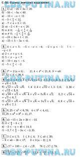 Решебник по дидактическому материалу класс макарычев В списке снизу найдите свой номер задания
