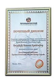 Сертификаты и дипломы в рамке Купить рамки для сертификатов в  Сертификат и диплом в рамке