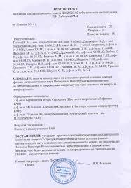 Объявления о защите диссертации  Решение диссовета по результату защиты