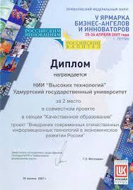 Коллекция дипломов и наград ФИТиВТ Диплом НИИ ВТ