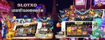 SLOTXO เกมสล็อตออนไลน์ ที่สามารถทำเงินได้จริง ฝากถอนรวเร็ว 24 ชม.