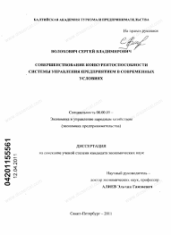 Диссертация на тему Совершенствование конкурентоспособности  Диссертация и автореферат на тему Совершенствование конкурентоспособности системы управления предприятием в современных условиях