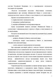 Обязанности банков в соответствии с законодательством о налогах и  Курсовая Обязанности банков в соответствии с законодательством о налогах и сборах и ответственность за