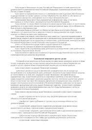 Отчет по практике в Сбербанке РФ реферат по банковскому делу  Это только предварительный просмотр