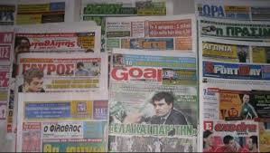 Αποτέλεσμα εικόνας για εφημεριδες αθλητικες