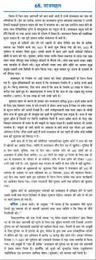 essay on taj mahal in marathi langu
