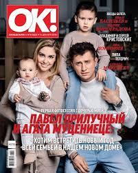 29 летний павел прилучный попал на обложку известного журнала