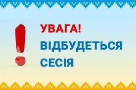 Скликання позачергової сесії | Терешківська громада