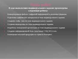 Презентация Отчет по практике слайда 3 Виды работ В ходе выполнения индивидуального задания произведены следующие ра