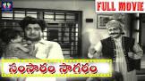 Satyanarayana Kaikala Samsaram Sagaram Movie